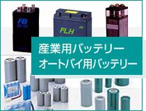 産業用バッテリー / オートバイ用バッテリー