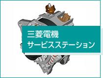 三菱電機サービスステーション