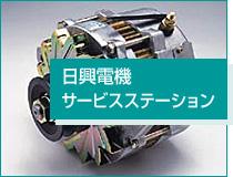 日興電機サービスステーション