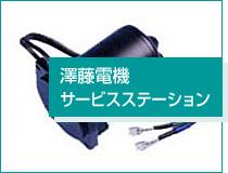 澤藤電機サービスステーション